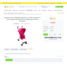 Интернет-магазин детских товаров под ключ