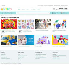 Страница акций интернет магазина