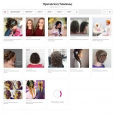 Портал услуг красоты, каталог и маркетплейс