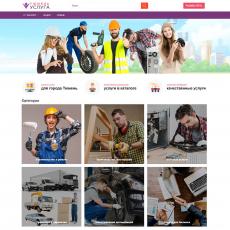 Городской каталог услуг, маркетплейс