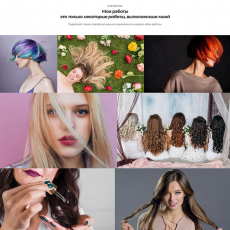 Сайт парикмахера, стилиста, колориста