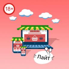 Интернет-магазин интимных товаров с поставщиком
