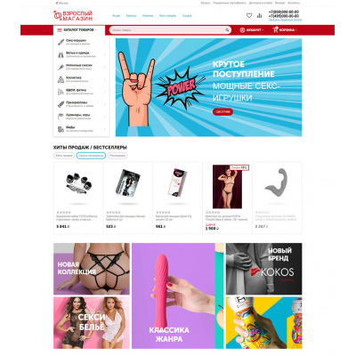 Секс-шоп дропшиппинг интернет-магазин