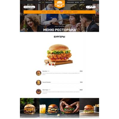 Сайт для кафе, ресторана с доставкой