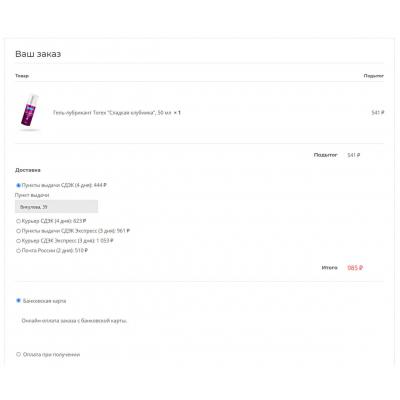 Интернет-магазин интим товаров с поставщиком