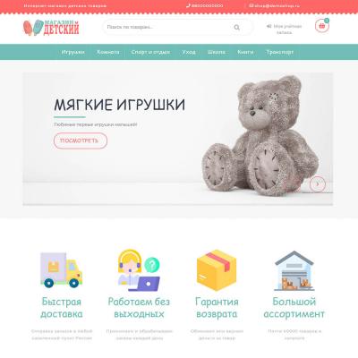 Интернет-магазин детских игрушек с дропшиппинг-поставщиком, v4