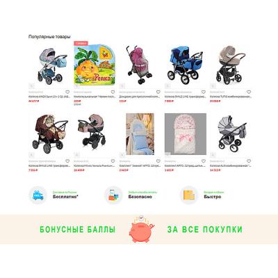Интернет-магазин детских товаров, облачная версия «Лайт»