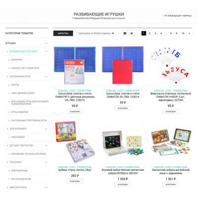 Интернет-магазин детских игрушек с поставщиком