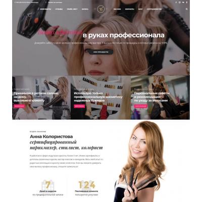 Сайт парикмахера, стилиста, колориста главная