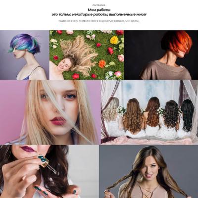 Сайт парикмахера, стилиста, колориста портфолио