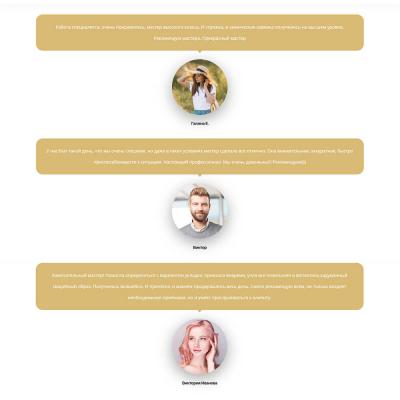 Сайт парикмахера, стилиста, колориста отзывы