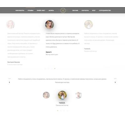 Сайт парикмахера, стилиста, колориста отзывы клиентов