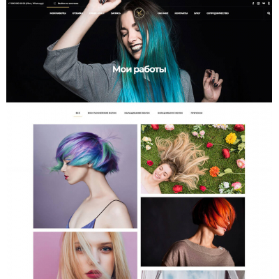 Сайт парикмахера, стилиста, колориста раздел портфолио